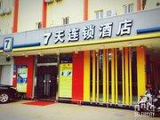 7天连锁酒店(江门鹤山店)