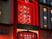 沙湾县海棠假日商务酒店
