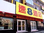 速8酒店定西火车站店