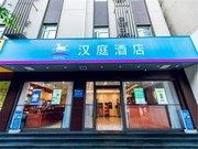 汉庭酒店(绵阳安昌桥店)