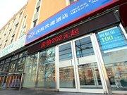 Hanting Express (Beijing Media University North Gate)