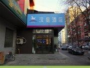 汉庭酒店(北京劲松店)