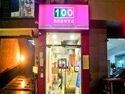 100 Inn(Guangzhou Tianhe Tangxia Junjing Garden)