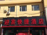 大同迎宾快捷酒店(天镇县)