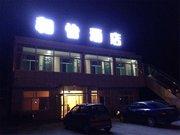 佳县和怡酒店