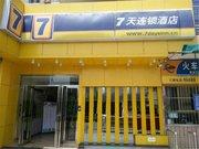 7天连锁酒店(宝鸡经一路步行街火车站店)