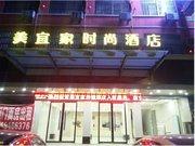 美宜家连锁酒店(鹿邑店)