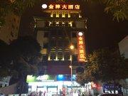 百色金牌大酒店(向阳店)