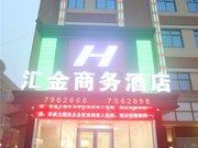 邢台汇金商务酒店