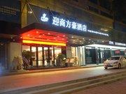 Yingshang Fanghao Hotel Guangzhou Zhujiang New Town Sai Ma Chang Branch