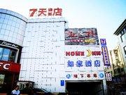 7天连锁酒店(大同华林新天地店)