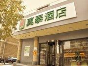 莫泰酒店(太原北大街五一路店)