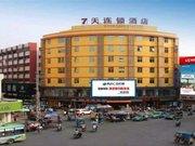 7天连锁酒店(汕尾商业街店)