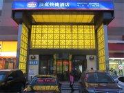 汉庭酒店(沈阳中街地铁站店)