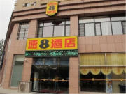 速8酒店(秦皇岛和平大街店)