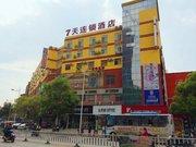 7天连锁酒店(永州零陵区芝山路步行街店)