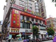 如家快捷酒店(柳州五星步行街店)