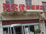 尚客优快捷酒店(肥城新城路店)