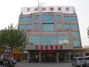 莒县艺龙快捷酒店