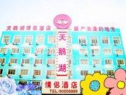 沭阳天鹅湖情侣酒店