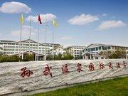 孙武温泉国际大酒店