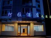 阿拉酒店(黄山屯溪店)