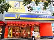 7天连锁酒店(漯河交通路新玛特广场店)
