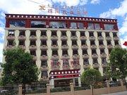 乡城扎西大酒店