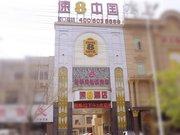 速8酒店(滕州善国路店)