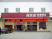 尚客优连锁酒店(衡山店)
