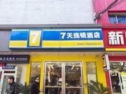7天连锁酒店(杭州汽车南站店)