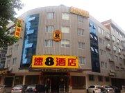 速8酒店(福安瑞景店)