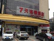 7天连锁酒店(湘潭火车站基建营店)