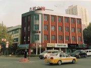 阿克苏吉祥宾馆