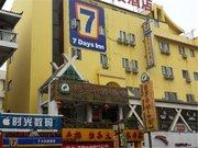 7天(桂林正阳路步行街店)