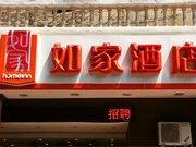 如家快捷酒店(新乡解放大道平原路店)