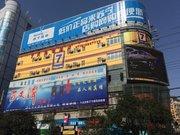 7天连锁酒店(咸宁温泉步行街购物公园店)
