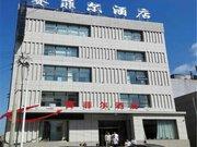 赛菲尓酒店(张家口康保县)