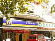 7天连锁酒店(岳阳东茅岭步行街店)
