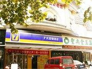 7天连锁酒店(岳阳洞庭大道建湘路口店)
