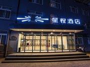 星程酒店(北京芍药居店)