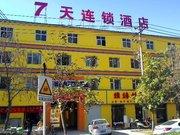 7天连锁酒店(保定阳光北大街店)