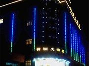祥云神洲大酒店