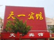 广宗天一宾馆