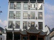 黄山福宸商务酒店