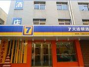 7天连锁酒店(宿州胜利路火车站店)