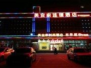 美宜家连锁酒店(汝阳汽车站店)