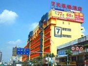 7天连锁酒店(潮州潮枫路汽车总站店)