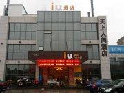7天连锁IU酒店(盐城射阳店)