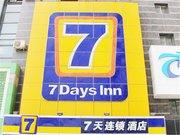 7天连锁酒店(鞍山胜利路鞍钢店)